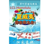 Door to Door Service From Shenzhen to Honolulu,Hawaii